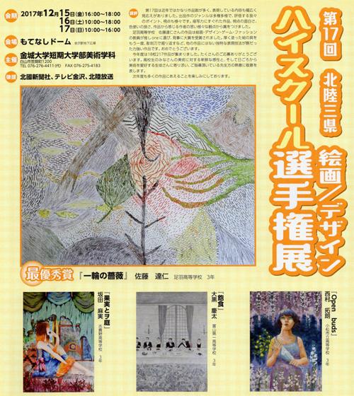 第17回・北陸三県絵画/デザインハイスクール選手権受賞作品